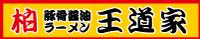 王道家公式ホームページ